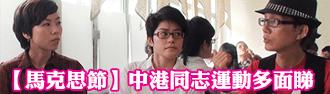 【馬克思節】中港同志運動多面睇