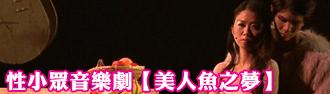 性小眾音樂劇【美人魚之夢】