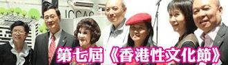第七屆《香港性文化節》