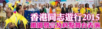 香港同志遊行2015