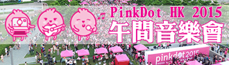LGBTQRecords_pinkdot2015_daytime