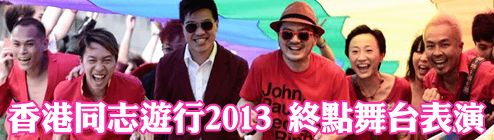 HKPride2013_Cover