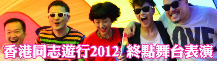 HKPride2012_Cover