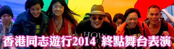 HKPride2014_Cover