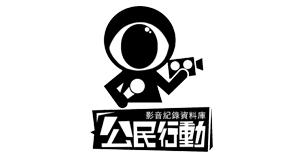 公民行動影音紀錄資料庫_300