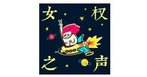 女权之声logo终_300