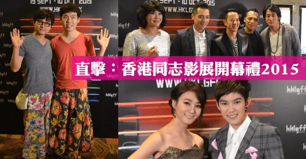 直擊:香港同志影展開幕禮2015