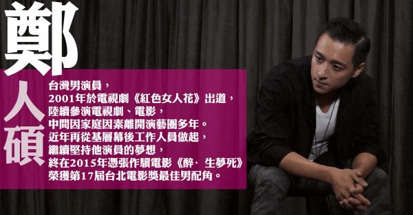 【影片】同志天菜鄭人碩:為了愛,向標桿直跑|陳芊憓
