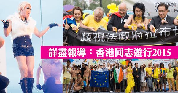 【多圖多片】詳盡報導:香港同志遊行2015|Candy