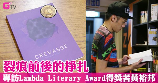裂痕前後的掙扎 – 專訪Lambda Literary Award得獎者黃裕邦(下集)