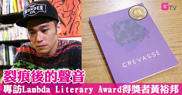裂痕後的聲音 – 專訪Lambda Literary Award得獎者黃裕邦(上集)