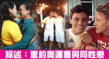 【里約奧運】綜述:里約奧運會與同性戀|淡藍網