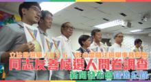 【影片】【立法會選舉】同志友善候選人問卷調查新聞發布會