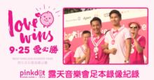 【足本紀錄】粉紅慶典 - Pinkdot HK 一點粉紅 2016