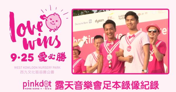 【足本紀錄】粉紅慶典 – Pinkdot HK 一點粉紅 2016
