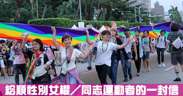 給順性別女權/同志運動者的一封信|吳馨恩