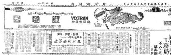 還記得三水街的男妓嗎?(圖片來源:徵信新聞報 1961,7,26)
