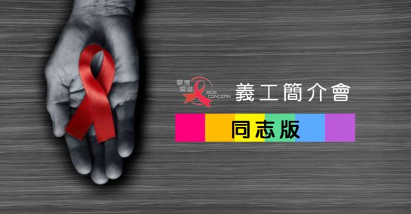 義工簡介會 – 同志版  關懷愛滋 @ 關懷愛滋健康服務中心