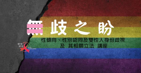無歧之盼 – 性傾向、性別認同及雙性人身份歧視及其相關立法講座(12月12日截止報名) 關懷愛滋 @ 基恩之家