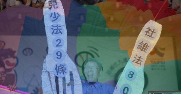 同遊之後:論彩虹旗背後的政治操作與市場邏輯|苦勞網