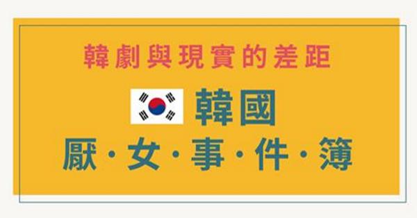韓國「厭女現象」 歐巴:職場文化加劇性別矛盾|臺大學生會性別工作坊