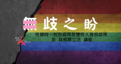 歧視不存在,世界更可愛 關懷愛滋