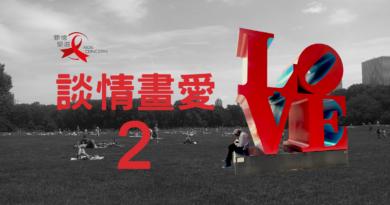 談情畫愛 2|關懷愛滋