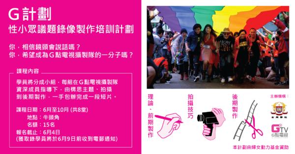 【報名截止:6月4日】G計劃 - 性小眾議題錄像製作培訓計劃 @ 牛頭角