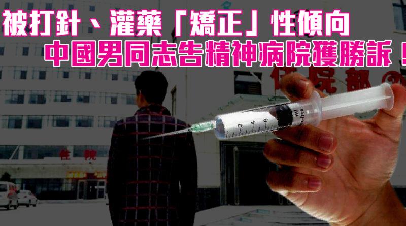被打針、灌藥「矯正」性傾向 中國男同志告精神病院獲勝訴!|風傳媒