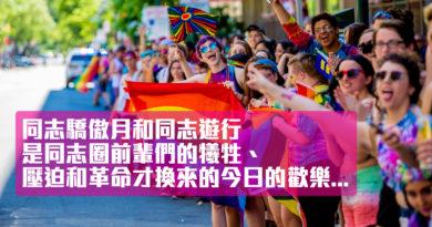 六月彩虹的工商時間與贊助業配|Queerology