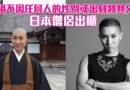 日本僧侶出櫃:佛祖不因任何人的性別或出身將其分等|校園同志甦醒日