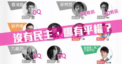 被DQ的同志友善議員:沒有民主,哪有平權?|楊嘉瑋、李德雄
