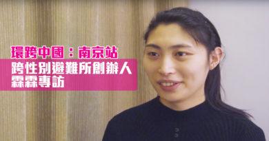 【影片】【環跨中國】南京站:跨性別避難所創辦人霖霖專訪|跨性別資源中心