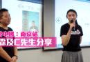 【影片】【環跨中國】南京站:霖霖及C先生分享 |跨性別資源中心