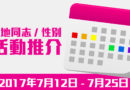 【本地活動推介】2017年7月12日 – 7月25日