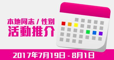 【本地活動推介】2017年7月19日 – 8月1日