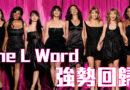 Showtime重啟經典Les劇《The L Word》|淡藍網