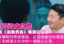 當愛變成負擔 — 專訪《澡動青春》導演安紀澈|Lillian