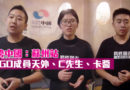 【影片】【環跨中國】蘇州站:LESGO成員天外、C先生、卡醬|TGR