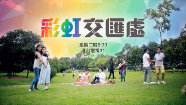 【睇電視】《彩虹交匯處》第五集
