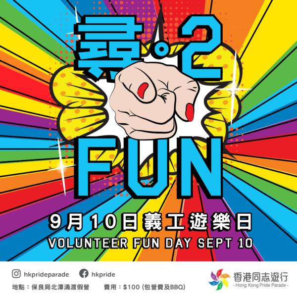 尋。2。Fun|義工遊樂日|香港同志遊行 @ 保良局北潭涌渡假營