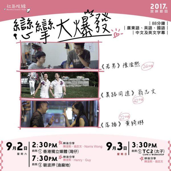 9月放映節目《戀攣大爆發》|社區院線 @ 香港獨立媒體