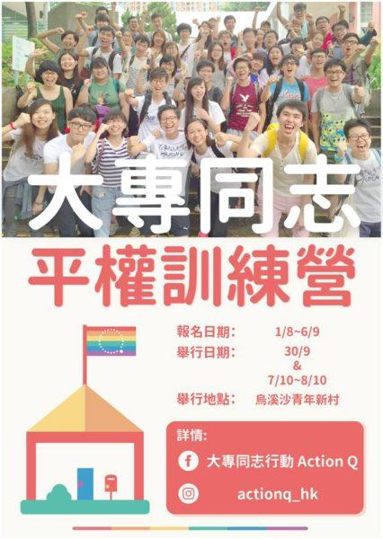 【報名】大專同志平權訓練計劃2017(截止:9月6日)|Action Q