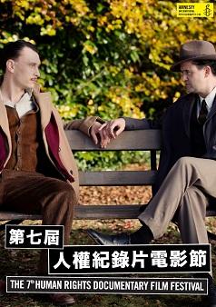 【電影】愛本是無罪 Against the Law|第七屆人權紀錄片電影節 @ 百老匯電影中心