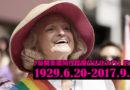 敲開美國同性婚姻合法化大門的女子與世長辭|淡藍網