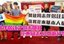 同性伴侶註記仍未開放 花東同志23日遊行發聲