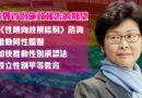 平權時刻 逆轉未來 – 對林鄭首份施政報告的期望|五仔
