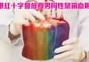 香港紅十字會放寬男同性戀捐血限制