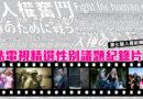 G點電視精選性別議題紀錄片 – 第七屆人權紀錄片電影節|Winnie Ma