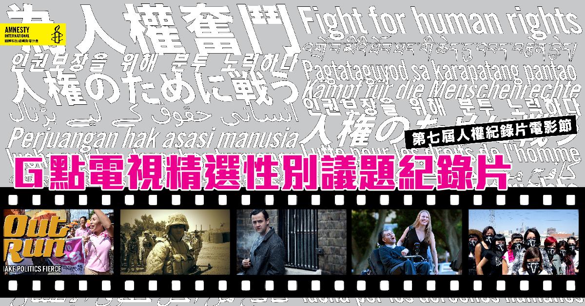 【召集紀錄片愛好者!】人權紀錄片電影節即將開幕!